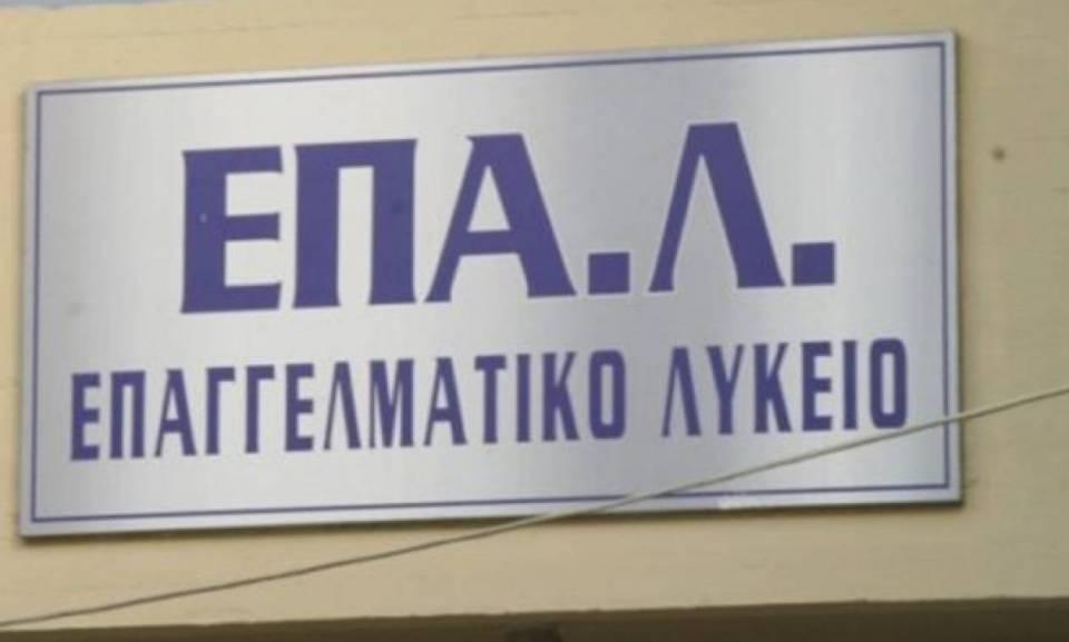 ΟΛΤΕΕ για νομοσχέδιο: Ψαλίδι στα ΕΠΑΛ - Να αποσυρθεί | especial.gr