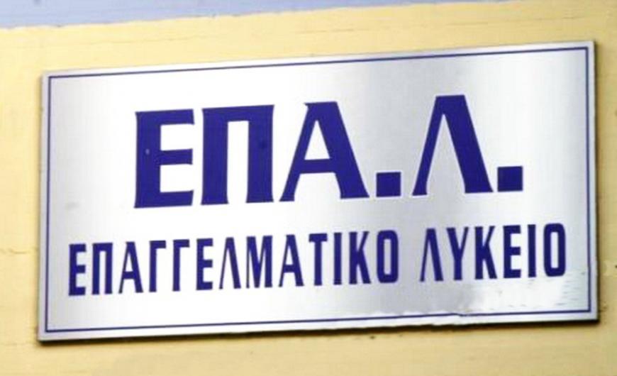 Υλη Πανελλαδικώς εξεταζόμενων μαθημάτων ΕΠΑΛ σε ΦΕΚ | especial.gr