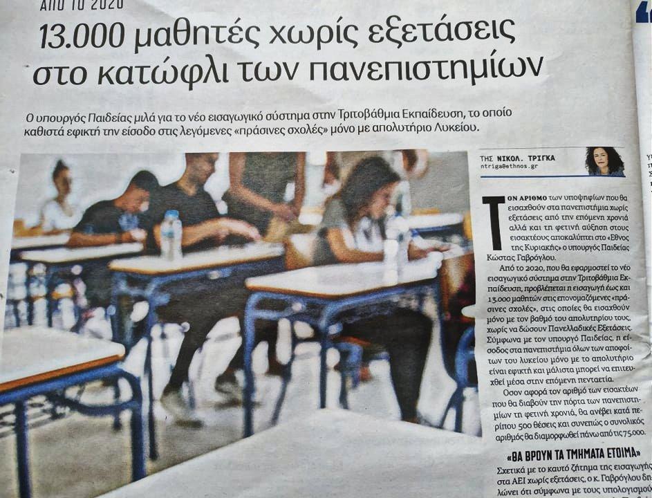 Αποτέλεσμα εικόνας για Πανελλαδικές Εξετάσεις 2020: 13.000 στα ΑΕΙ χωρίς εξετάσεις σύμφωνα με τον Υπουργό Παιδείας