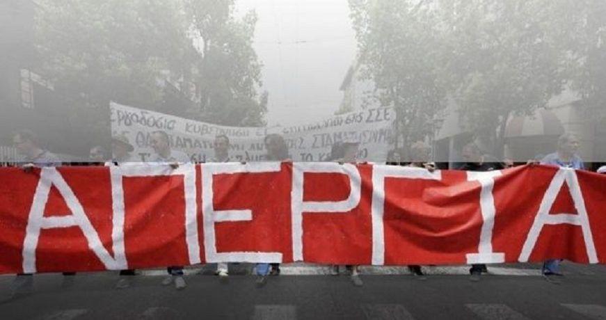 ΔΟΕ για νομοσχέδιο διαδηλώσεων: Το δικαίωμα της απεργίας και των ...