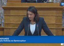 Προσλήψεις Κοινωνικών Λειτουργών και Ψυχολόγων: Διατίθενται 46.000.000 ευρώ-Τι είπε η Ν. Κεραμέως στη Βουλή