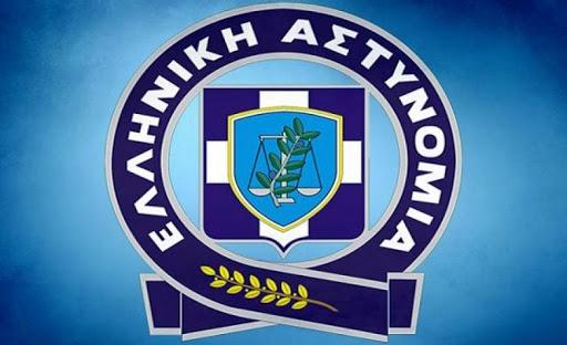 Αριθμός εισακτέων Σχολών Ελληνικής Αστυνομίας | ΦΕΚ | especial.gr