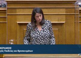 """Κεραμέως-Πρόταση δυσπιστίας ΣΥΡΙΖΑ: """"Βρίσκουμε λύση σε κάθε πρόβλημα-Ψάχνετε πρόβλημα σε κάθε λύση"""""""