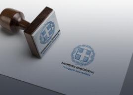 Δημόσιο-κορονοϊός 29η εγκύκλιος: Μέτρα προστασίας έως 01.02-άδειες, ομάδες αυξ. κινδύνου-Βεβαιώσεις