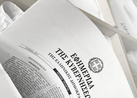 Νόμος 4807/2021: Εργαστήρια Δεξιοτήτων-Οργανικές θέσεις-Αγγλικά στο Νηπιαγωγείο-Παράταση σχολ. έτους