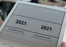 Πανελλαδικές 2021-Νεοελληνική Γλώσσα: Τα θέματα των εξετάσεων για υποψήφιους ΓΕΛ